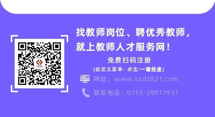 教师人才服务网蓝色图片.jpg