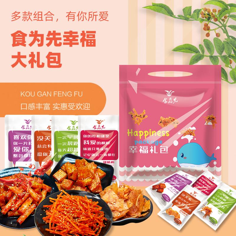辣条的销售旺季来了,食为先辣条礼包,用颜值和实力征服市场!