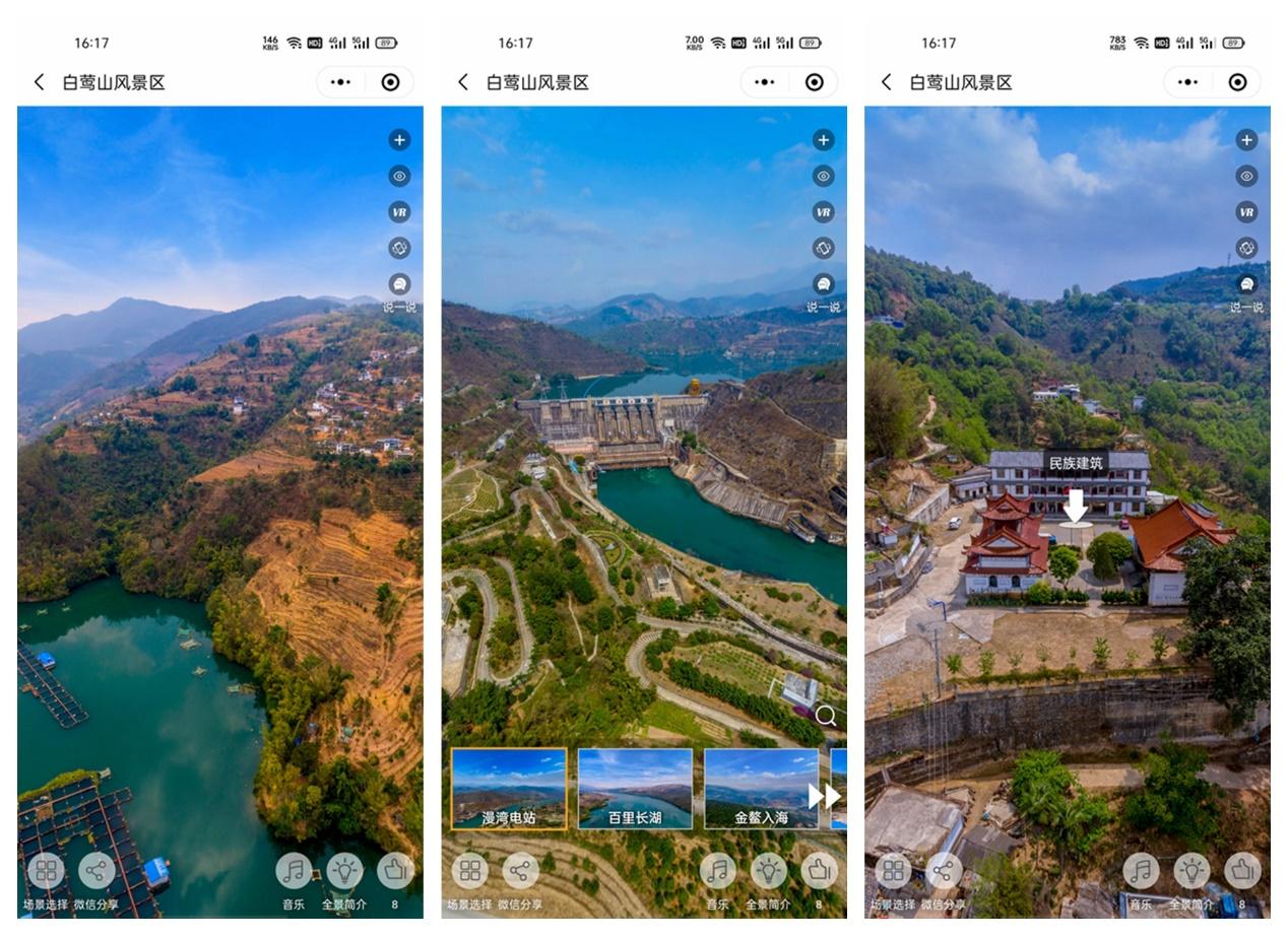 景区智能导游系统