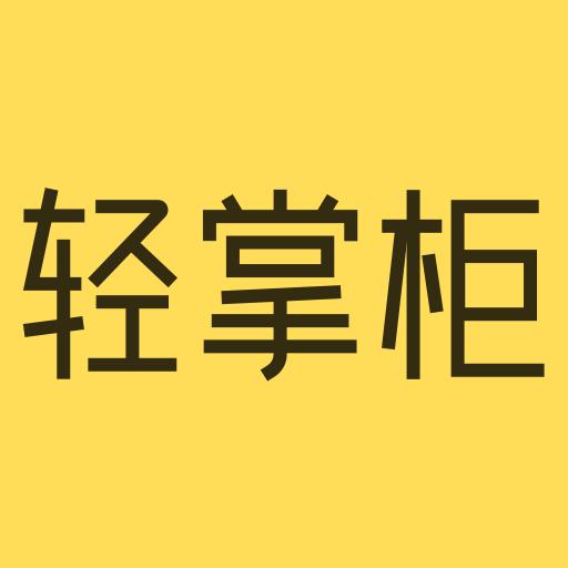 轻掌柜logo.png