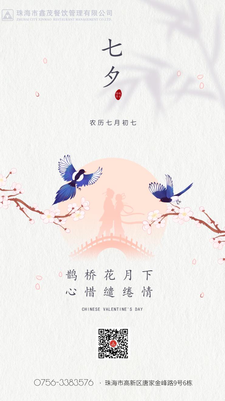 七夕海報.png