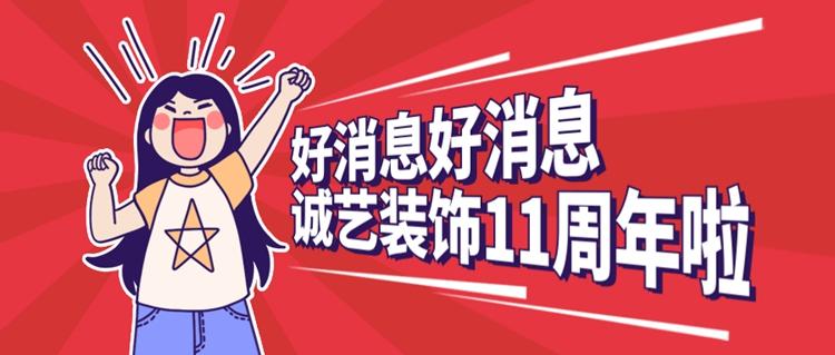 十周年庆打折促销公众号首图_副本.jpg