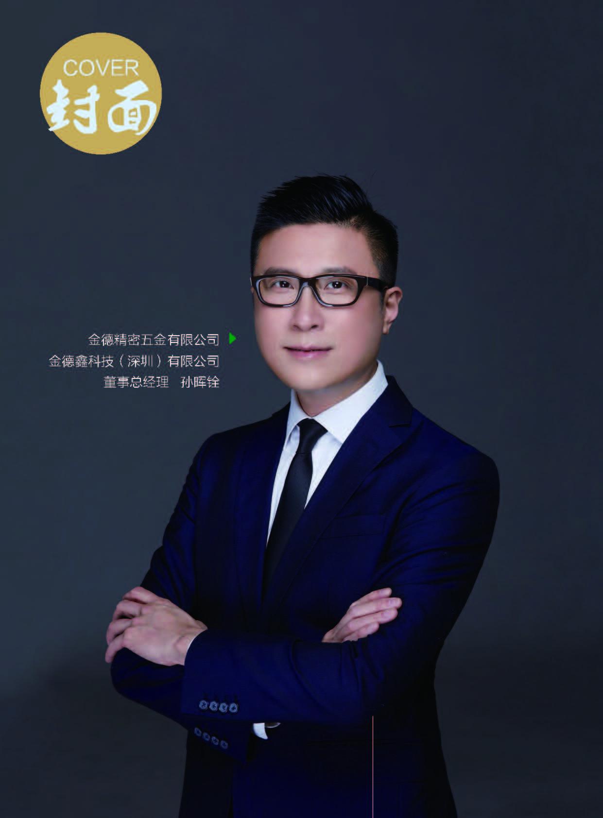 Pages from KFM金德:精密金属工程供应商——MFC《金属板材成形》杂志2021年第八期.jpg