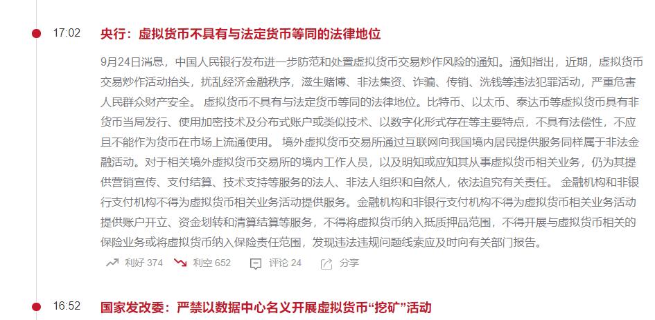 陈楚初:央行再度发声打击  加密货币集体跳水下行