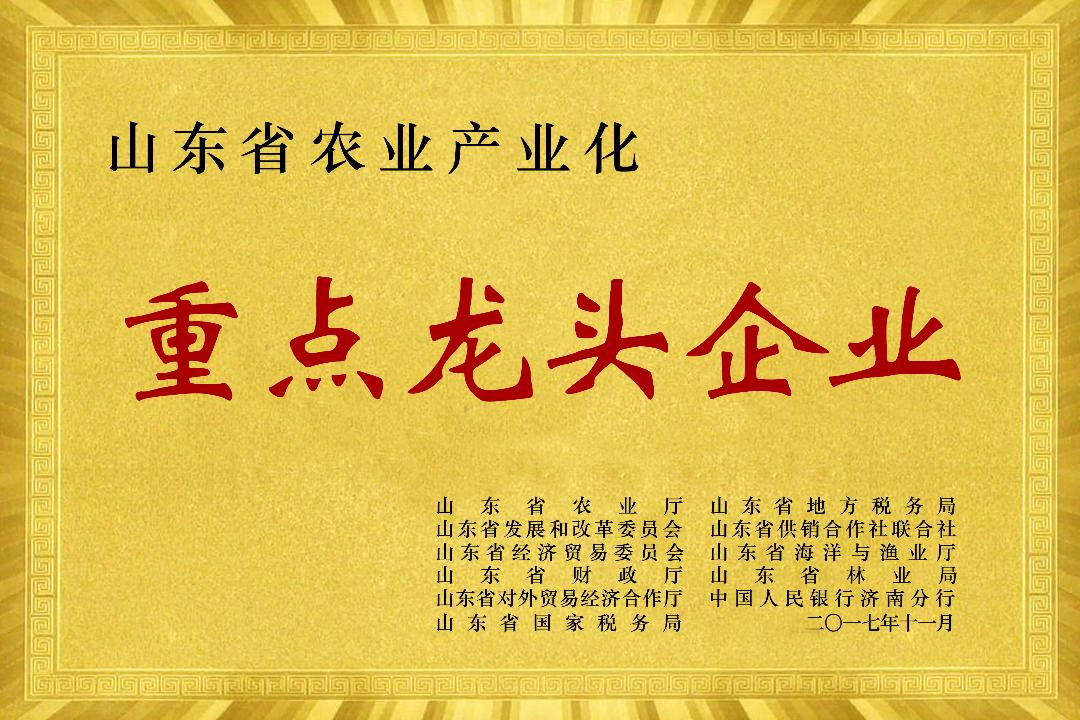 山东省农业产业化重点龙头企业_看图王(1).jpg