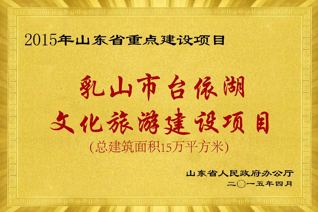 2015山东省重点建设项目(1).jpg