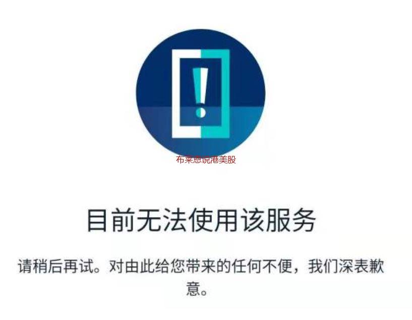 华美无法服务.JPG