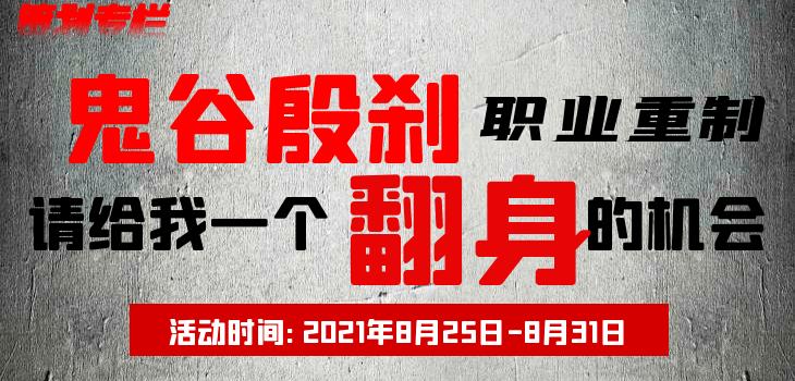 职业重制海报.png