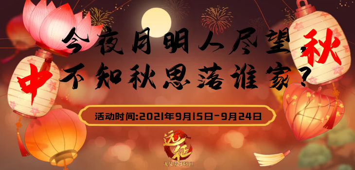 中秋海报 (1).png