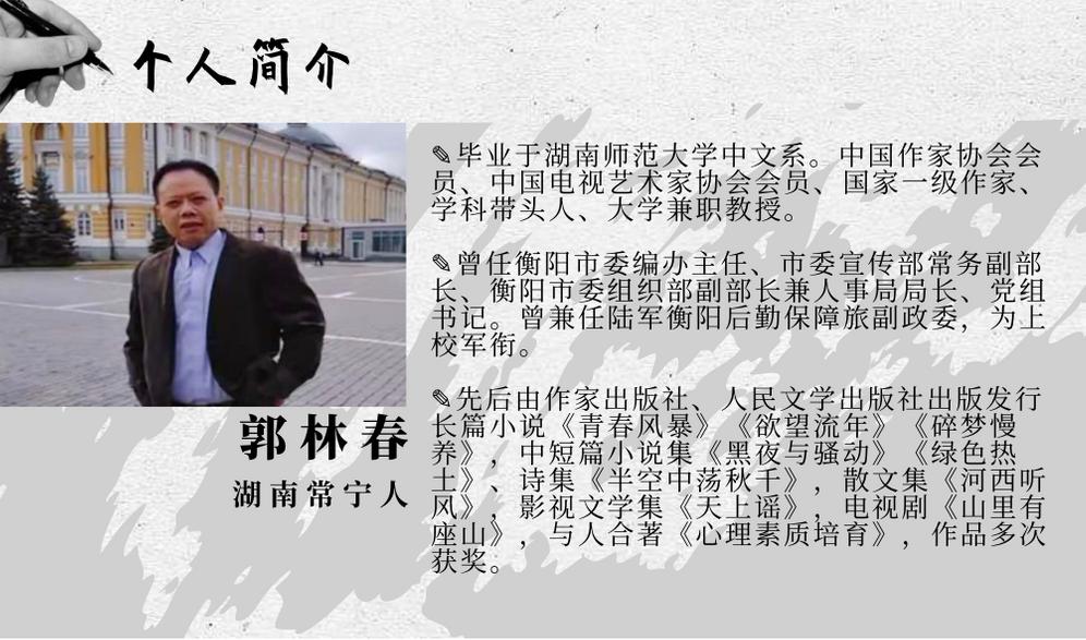 郭林春 个人简介.png