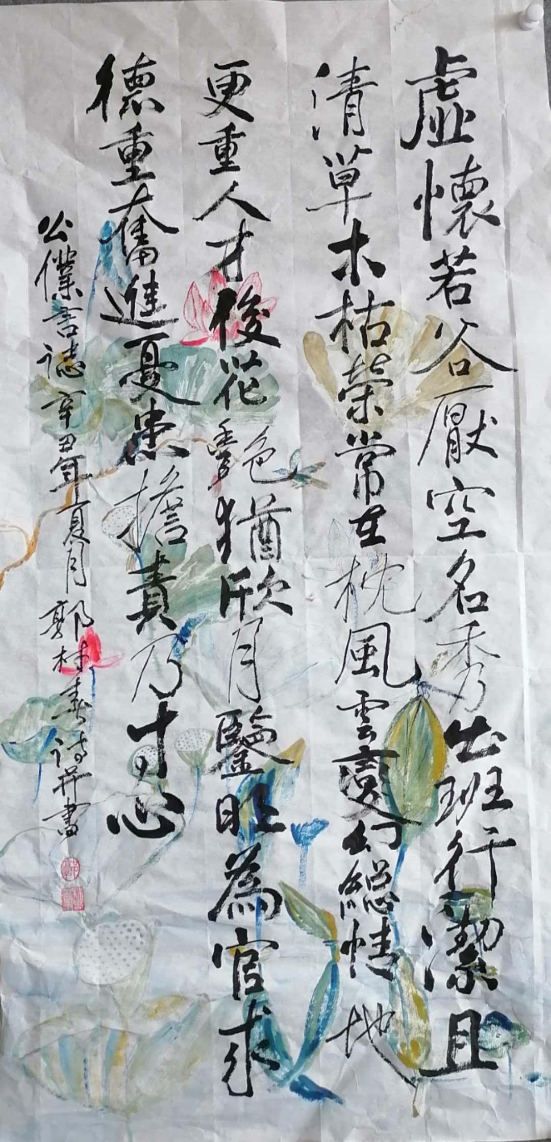 10、郭林春诗书法《公仆言志》.jpg