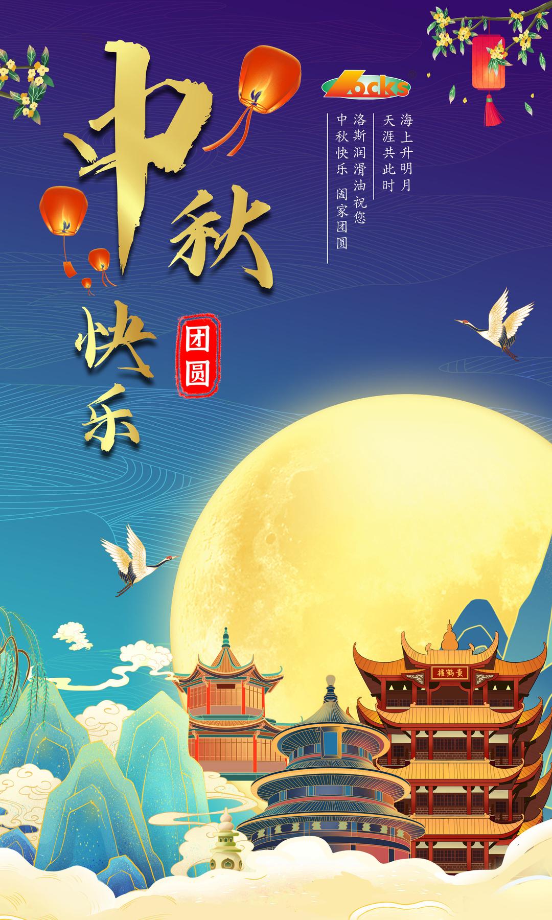 中秋节海报-恢复的.jpg