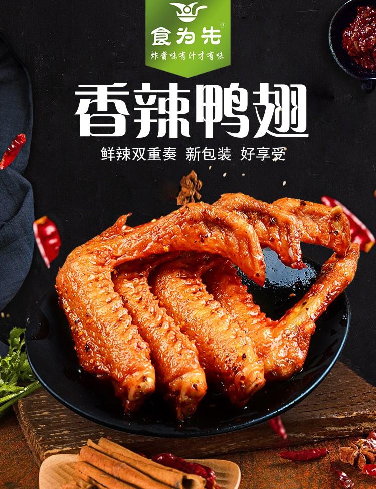 食为先炸酱鸭翅,高品味休闲食品,经销商不可错过的掘金爆品!!!